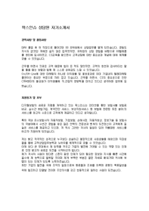 상담 자기소개서(팍스인슈)_경력 상세 미리보기 1페이지