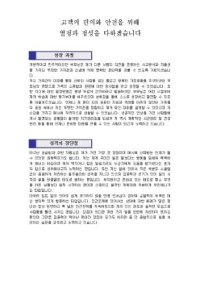 건축기사 자기소개서(캐드)_경력 상세 미리보기 1페이지