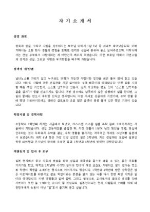 교사, 강사 자기소개서_신입 샘플 상세 미리보기 1페이지