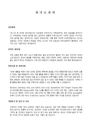 의류, 잡화, 패션디자인 자기소개서_신입 샘플 상세 미리보기 1페이지