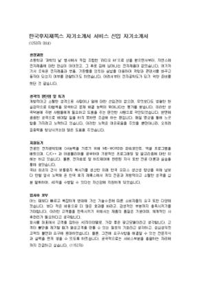 AS 서비스 자기소개서(한국후지제록스)_신입 상세 미리보기 1페이지