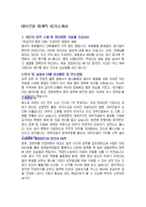 회계 자기소개서(대우건설)_신입 상세 미리보기 1페이지