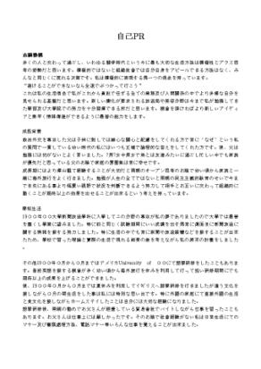 기자 자기소개서(일문) 상세 미리보기 1페이지