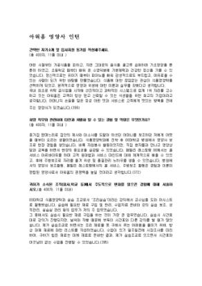 영양사 자기소개서(아워홈)_신입 상세 미리보기 1페이지