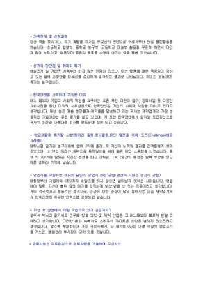 영업 자기소개서(한국얀센)_신입 상세 미리보기 1페이지