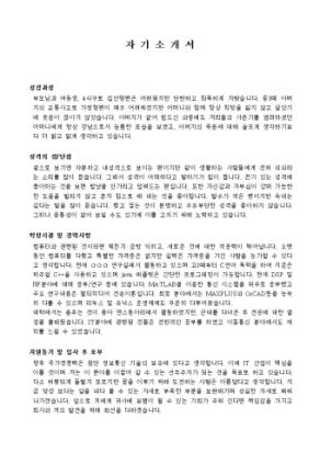 통신기술 자기소개서_신입 상세 미리보기 1페이지
