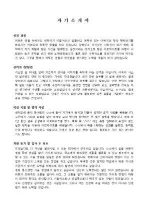 기술영업, 마케팅 자기소개서_신입 상세 미리보기 1페이지