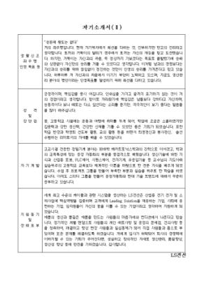 생산관리 자기소개서(LS전선)_신입 상세 미리보기 1페이지
