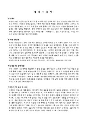 회계 자기소개서_신입 상세 미리보기 1페이지