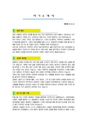 경력 자기소개서(금형생산직) 상세 미리보기 1페이지