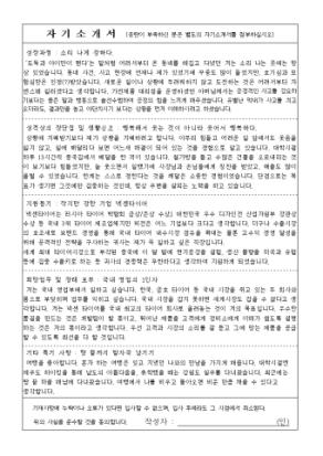 국내영업 자기소개서(넥센타이어)_신입 상세 미리보기 1페이지