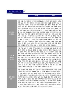 단원 자기소개서(공연)_신입 상세 미리보기 1페이지