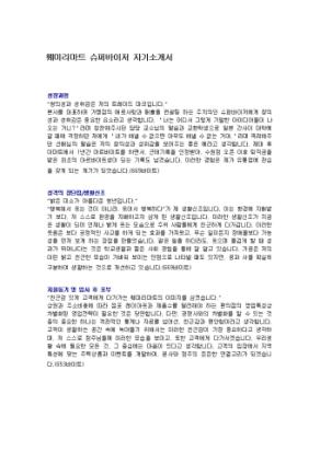 슈퍼바이저 자기소개서(Family Mart)_신입 상세 미리보기 1페이지