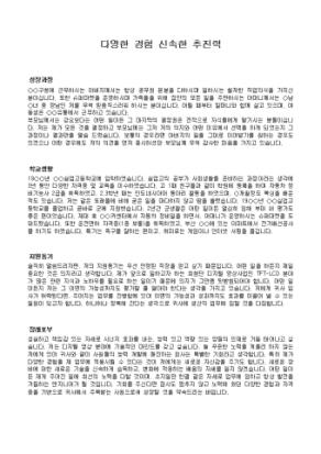 기능직, 생산직 자기소개서 샘플(전자)_신입 상세 미리보기 1페이지