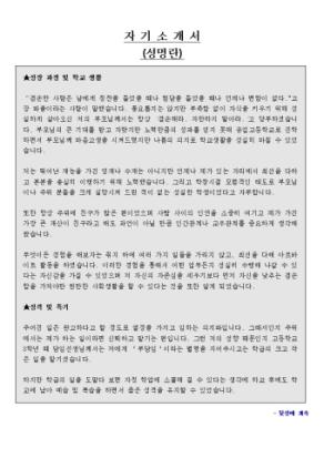 매장관리 자기소개서(BR코리아)_신입 상세 미리보기 1페이지