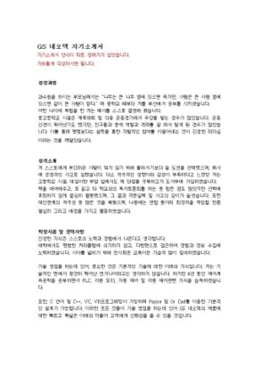 기술영업 자기소개서(GS네오텍)_신입 상세 미리보기 1페이지