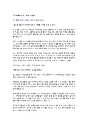 홍보 자기소개서(넥슨)_신입 상세 미리보기 1페이지