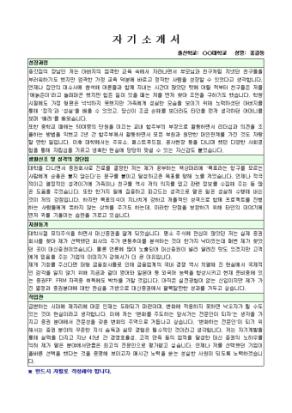 대신증권 자기소개서_신입 상세 미리보기 1페이지