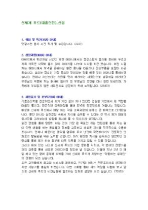 인턴 자기소개서(신세계푸드)_신입 상세 미리보기 1페이지