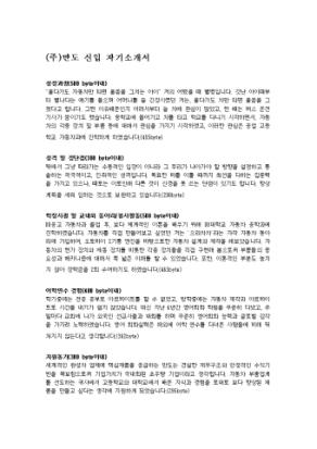 기계 자기소개서(만도)_신입 상세 미리보기 1페이지
