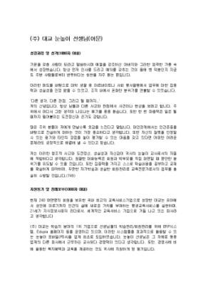 학습지교사 자기소개서(대교)_신입 상세 미리보기 1페이지