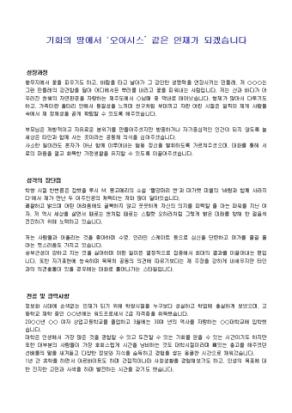 관광가이드 자기소개서 샘플(서비스업)_신입 상세 미리보기 1페이지