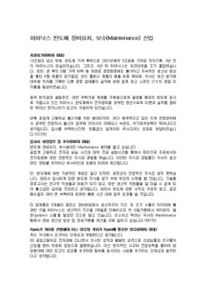 장비유지, 보수 자기소개서(하이닉스)_신입 상세 미리보기 1페이지