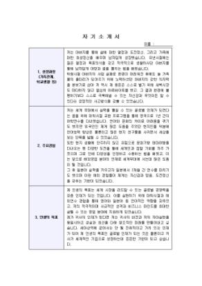 해외영업 자기소개서(세아상역)_신입 상세 미리보기 1페이지
