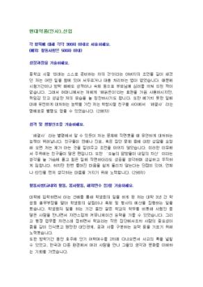 인사 자기소개서(현대약품)_신입 상세 미리보기 1페이지
