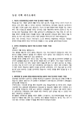 기획 자기소개서(농심)_신입 상세 미리보기 1페이지