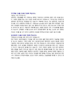 건축 자기소개서(포스코건설)_신입 상세 미리보기 1페이지