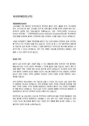 매장매니저 자기소개서(피자헛)_신입 상세 미리보기 1페이지