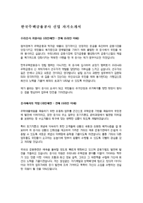 사무 자기소개서(한국주택금융공사)_신입 상세 미리보기 1페이지
