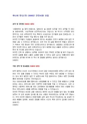 마케팅 자기소개서(위니아만도)_신입 상세 미리보기 1페이지