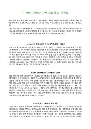 일반사무 자기소개서 샘플(회계학과)_신입 상세 미리보기 1페이지