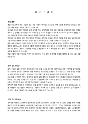 일반사무 자기소개서 샘플(유통업체)_신입 상세 미리보기 1페이지