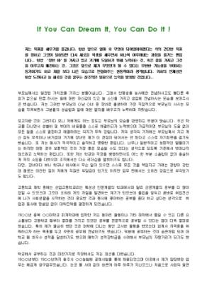 일반사무 자기소개서(회계, 부동산)_신입 상세 미리보기 1페이지