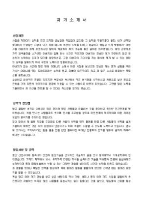 일반사무 자기소개서 샘플(품질관리)_신입 상세 미리보기 1페이지