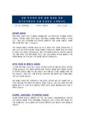발전기계 자기소개서(한국동서발전)_신입 상세 미리보기 1페이지