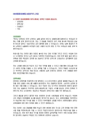 마케팅 자기소개서(아이템풀)_신입 상세 미리보기 1페이지