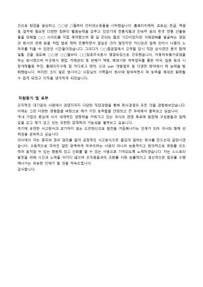 일반사무 자기소개서 샘플(영업, 총무)_경력 상세 미리보기 1페이지