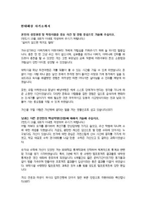 상품개발 자기소개서(현대해상)_신입 상세 미리보기 1페이지