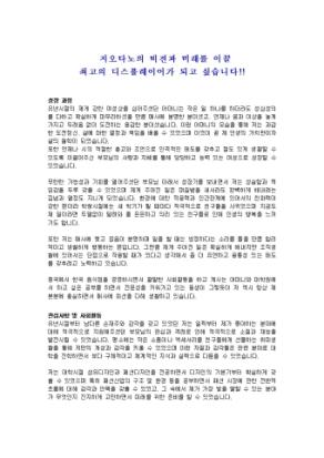 디자이너 자기소개서(지오다노)_신입 상세 미리보기 1페이지