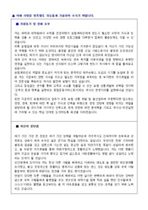 보험계리인 자기소개서(신한생명)_신입 상세 미리보기 1페이지