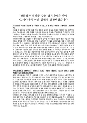 방송기술 자기소개서(CJ미디어)_신입 상세 미리보기 1페이지