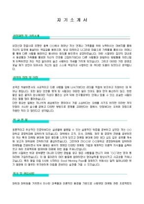 마케팅 자기소개서(대학원졸)_신입 상세 미리보기 1페이지