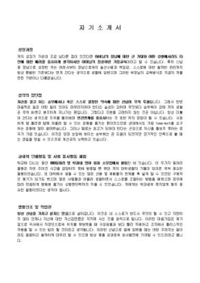 영업, 마케팅 자기소개서 샘플(제약회사)_신입 상세 미리보기 1페이지