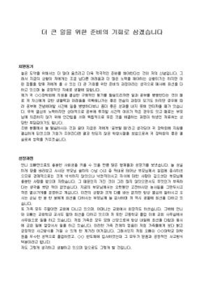 장학금 요청 자기소개서(장학회)_신입 상세 미리보기 1페이지