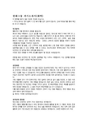화학 자기소개서(한화그룹)_신입 상세 미리보기 1페이지
