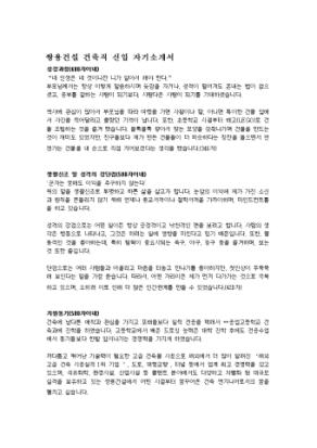 건축 자기소개서(쌍용건설)_신입 상세 미리보기 1페이지